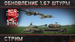 """Стрим по обновлению 1.67 """"Штурм"""""""
