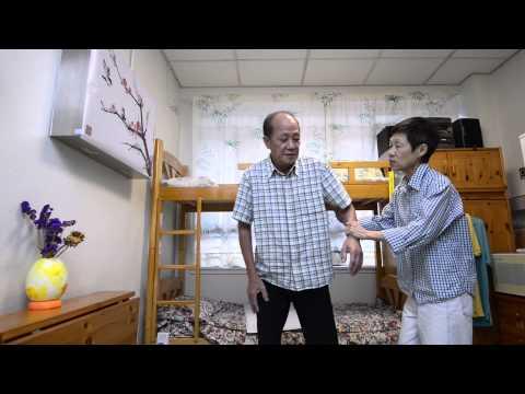 影片: 家居安全輔助工具