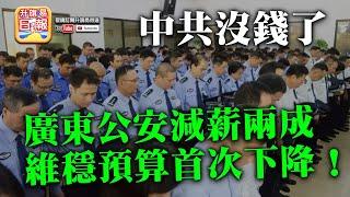 中文字幕 6.28 「中共沒錢了」廣東公安減薪兩成,維穩預算首次下降!