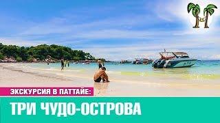 Экскурсии в Паттайе 3 чудо острова