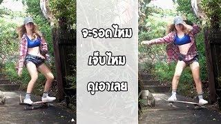 รวมคลิป Fail พากย์ไทย #18