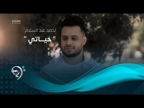 شاهد بالفيديو.. احمد عبدالسلام - حياتي (فيديو كليب حصري)   2019   Ahmad Abd Alsalam - Hayate