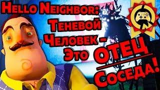Жуткие Теории: Финальная Теория по Привет, Сосед! – ч. 2   Фрагмент Второй