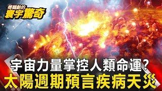 【傅鶴齡寰宇驚奇】宇宙力量掌控人類命運? 太陽週期預言疾病天災