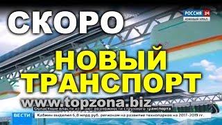 🎥 Канал Россия. Последние новости России и мира. Инвестиции Новый транспорт.