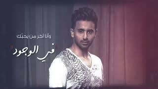 فؤاد عبدالواحد - انا أصدق (حصرياً)   2018 تحميل MP3