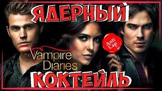 •Дневники вампира • ◀[Обзор сериала]▶