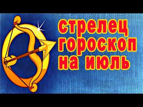 Стрелец гороскоп на июль лови удачу за хвост но незабудь.. знак зодиака месяц 2019 видео аудио ютуб