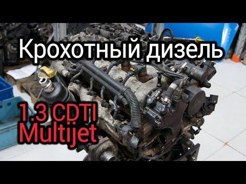 Фото к видео: Надежность и проблемы 1,3-литрового турбодизеля Мультиджет Fiat, Opel, Ford, Suzuki