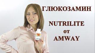 Как поддерживать в здоровом состоянии наши хрящи, связки и позвоночник? Глюкозамин от #nutrilite #zdorovie