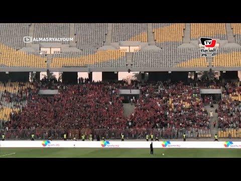 جماهير الأهلي تساند فريقها من مدرجات برج العرب في مباراة «اطلع بره» بدوري أبطال أفريقيا