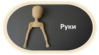 Каркасная кукла крючком, часть 6 (Руки). DIY Crochet Doll, Part 6 (hands).