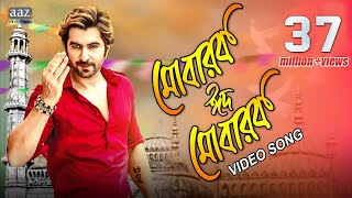 Mubarak Eid Mubarak | Full Video | Jeet | Nusrat Faria | Baba Yadav | Akassh |  Badsha Bengali Movie