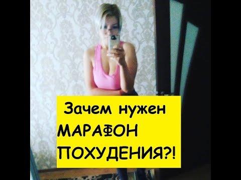 Дневник похудения / Зачем нужен марафон похудения