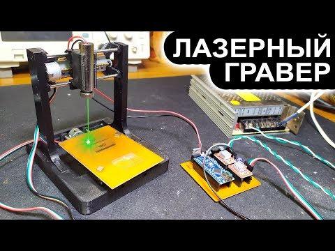 Мини ЧПУ Лазерный Гравер на Arduino своими руками