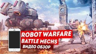 MOBILE HD - Robot Warfare: Battle Mechs - Видео Обзор Бета-Версии Мобильной Игры!