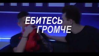 Руслик {Руслан/Юлик} - ебитесь потише.