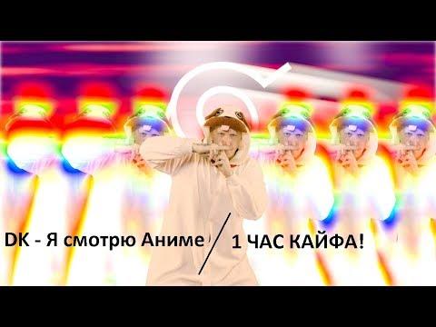 DK - Я смотрю Аниме - 1 ЧАС КАЙФА! #НУЧЕПАЦАНЫАНИМЕ