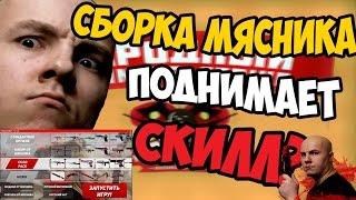 Скачать сборку русского мясника 2017
