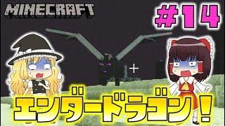 【Minecraft】チャ・チャ・チャンク#14~ついに、エンダードラゴンと対戦!【ゆっくり実況】