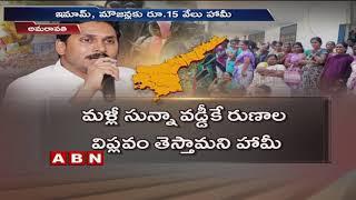 డ్వాక్రా మహిళలకు రుణవిముక్తి హామీ దాటవేసిన ఏపీ ప్రభుత్వం | ABN Telugu
