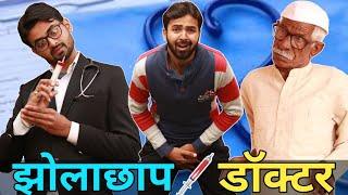 Bakchod Jholachaap Doctar || Dr.Jholachhap || Make Joke of || Morna Entertainment