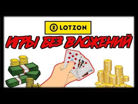 Денежные бонусы, лотереи, игры с реальным противником / Развлечения с выводом денег БЕЗ ВЛОЖЕНИЙ