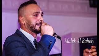 malek al babely iraqi sharki ماللك البابلي هويه عراقية و سوري تحميل MP3