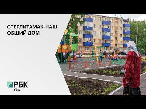 В РБ стартует конкурс городских проектов