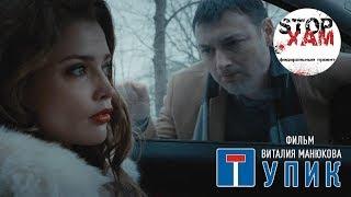 """Короткометражный фильм """"Тупик"""""""