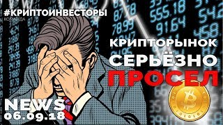 NEWS: Крипторынок серьёзно просел | Goldman Sachs обвалил BTC | IPO BITMAIN | взломан Mega Chrome