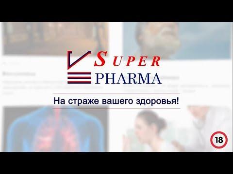 super-pharma.ru На страже вашего здоровья!
