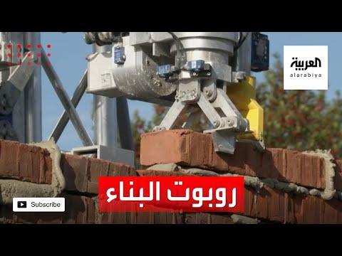 العرب اليوم - شاهد: روبوت عملاق يقوم ببناء المنازل في المملكة المتحدة