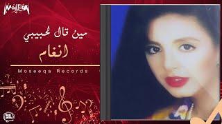 تحميل و استماع Angham - Meen Qal Lehabeby / انغام - مين قال لحبيبي MP3