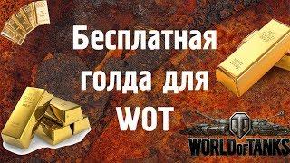 Халява World of Tanks! Бесплатная голда  и танки WOT!