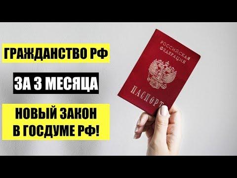 Гражданство РФ за 3 месяца в упрощенном порядке.  Новый закон в Госдуме РФ.