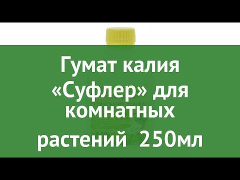 Гумат калия «Суфлер» для комнатных растений (Октябрина Апрелевна) 250мл обзор 027432
