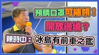 台灣民眾防疫開始鬆懈了?指揮中心最新說明