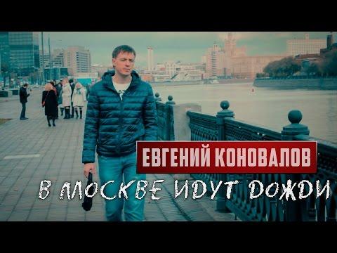 """Евгений КОНОВАЛОВ - """"В Москве идут дожди"""" (Official Video)"""
