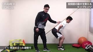 股関節の動きを整えるヒップヒンジ