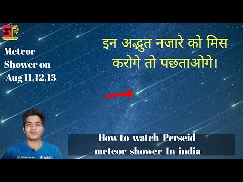 How to watch Perseid Meteor shower in India on Aug 11,12,13?|Science for Peace|