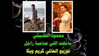 محمود الحسينى وكليب يا بخت اللى صاحبه راجل من فيلم 8 % توزيع العالمي كريم ويكا 2017 تحميل MP3