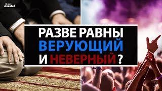 Разве равны верующие и неверные?