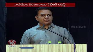 Minister KTR Speech In MLC Election Campaign In St Mary's College