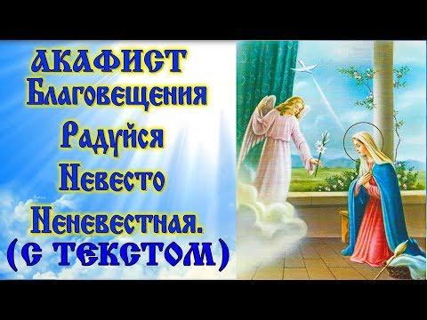 Акафист радуйся Невесто Неневестная  Благовещению Пресвятой Богородицы аудио молитва с текстом и ико