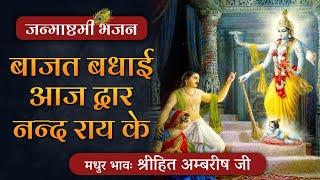 Janmashtami Bhajan 2018 | Best Krishna Janmashtami Bhajan | Janmashtami Special Song