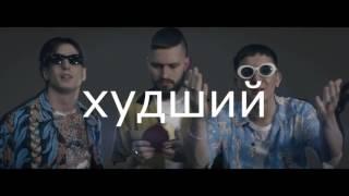 Рутп ХЛЕБ feat Дискотека АВАРИЯ - Mой Хер