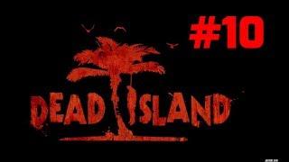 Прохождение Dead Island - Часть 10. Падение