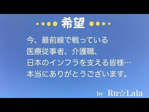 希望 by Ru☆Lala 「神奈川バーチャル開放区」の画像