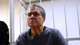 Улюкаев выступил с последним словом в суде. Простите меня, люди !?!